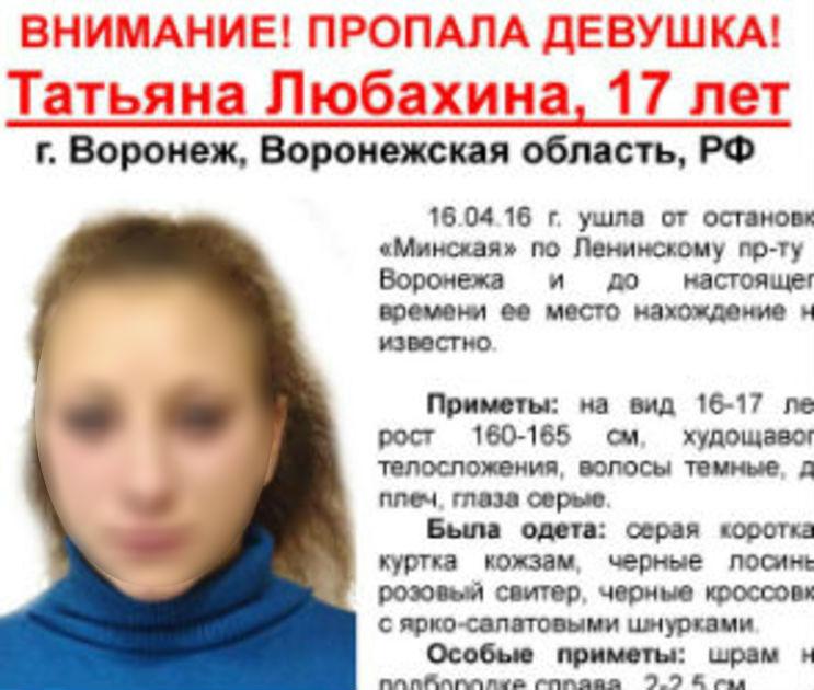Пропавший месяц назад подросток скрывался в Шилово