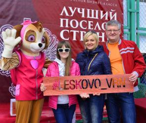 В поселке «Лесково» устроили праздник для всей семьи (ФОТО)
