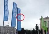 В центре Воронежа развесили флаги Платоновфеста с возмутительной ошибкой