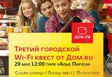 Воронежцев ждут на городском  Wi-Fi квесте в «Алых Парусах»
