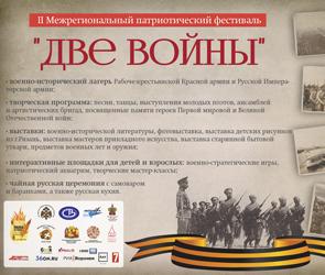 В Воронеже пройдет II Межрегиональный патриотический фестиваль «Две войны»
