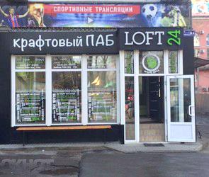 3 дня паб LOFT24 будет отмечать 1 год со дня открытия в центре Воронежа