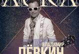 В Воронеже пройдет благотворительный концерт солиста группы «На-На»