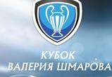 16 июля в Воронеже пройдет  «Кубок Валерия Шмарова» по футболу