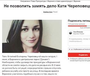 1500 человек подписали петицию за честное расследование дела Кати Череповецкой