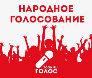 Началось народное голосование за лучшего исполнителя «Голос 36on 3 сезон»