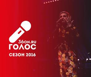 ВИДЕО с «Голос 36on 3 сезон»: незабываемый гранд-финал