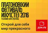 На Платоновском фестивале запустили бесплатный Wi-Fi