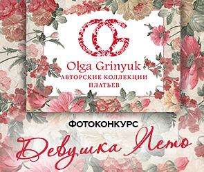 Стань «Девушкой Лето»: фотоконкурс от магазина авторских платьев Olga Grinyuk