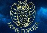В парке «Динамо» пройдет фестиваль «Ночь города»