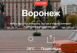 «Афиша» выпустила путеводитель по Воронежу