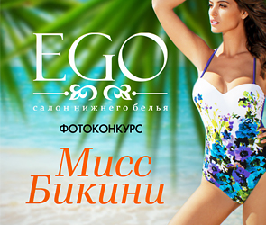 В поисках «Мисс Бикини»: фотоконкурс от салона нижнего белья EGO