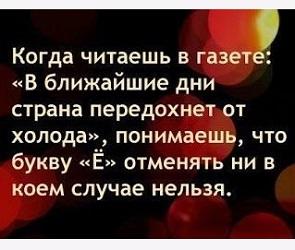 Воронежцам предлагают подписать письмо Путину о возвращении буквы «Ё»
