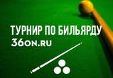 Открыта регистрация на турнир по бильярду «Кубок 36оn»