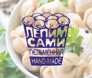Осенью в Воронеже откроется первая крафтовая пельменная #Лепим Сами