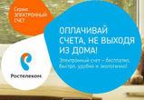 Более 100 тысяч абонентов Ростелекома в Воронеже выбрали «Электронный счет»