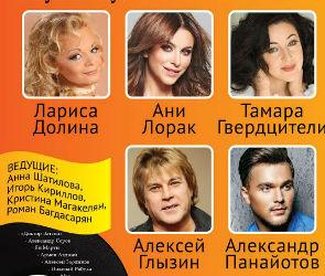 В сентябре воронежцев ждет концерт кремлевского масштаба