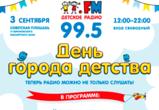 Детское радио Воронеж представляет проект «День города детства»