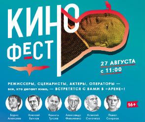 На «Кинофесте» в Воронеже пройдет ночь короткометражек