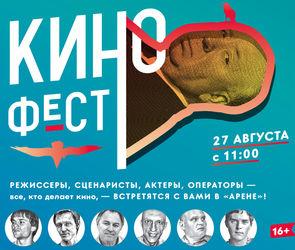 В последние выходные лета в Воронеже пройдет «Кинофест»