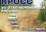 В спорткомплексе «Белый колодец» пройдет Чемпионат России по автокроссу