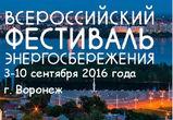 «РВК-Воронеж» примет участие фестивале по энергосбережению «#Вместе Ярче»