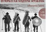 С 5 по 11 сентября в Воронеже пройдет «Открытая неделя музыки»