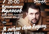 В jigger house ХЛАМ пройдет сольный концерт Константина Кулясова