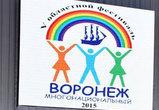 9 сентября стартует II отборочный этап фестиваля «Воронеж многонациональный»