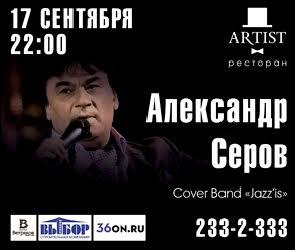 Воронежцев приглашают в ресторан Artist на концерт Александра Серова