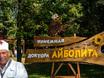 Выставка «Воронеж – сад» 2016 147547
