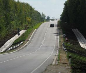 Под Воронежем после реконструкции открылся участок трассы