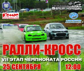 В Воронеже пройдет финальный этап Чемпионата России по ралли-кроссу