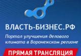 В Воронеже пройдет круглый стол «Воронежские дороги: реальность и перспективы»