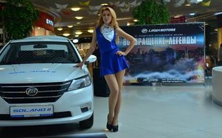 Презентация Lifan Solano II в Воронеже
