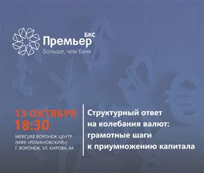 Воронежцев научат грамотно инвестировать на конференции «БКС Премьер»
