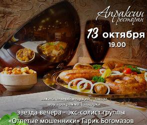 Ресторан «Апраксин» приглашает на Oktoberfest a la russe