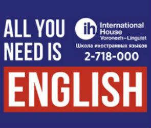 Розыгрыш сертификата на годовое обучение в International House Voronezh-Linguist