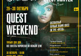 В ТРК «Арена» пройдет Quest Weekend