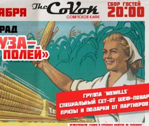 Воронежцев ждет первый в истории  сюрреалистический бал-маскарад в кафе «Совок»