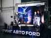 Открытие «Ринг Авто Ford» 149133
