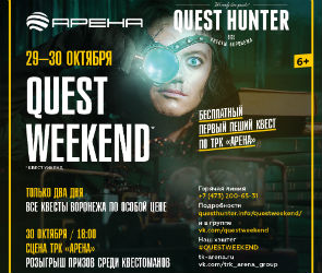 Приближается Quest Weekend в ТРК «Арена»