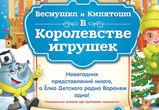 Веснушка и Кипятоша приглашают юных воронежцев в «Королевство игрушек»