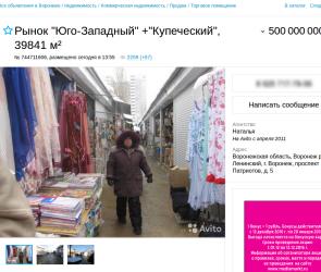 Воронежский Юго-Западный рынок продают через сайт Avito