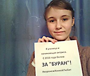 В Воронеже идет флешмоб в поддержку ХК «Буран» и профессионального хоккея