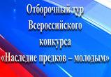 В Воронеже стартовал отборочный тур конкурса «Наследие предков – молодым»