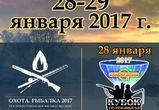 Воронеже пройдет выставка-ярмарка «Охота-Рыбалка 2017»