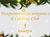 Celebrity Club пр...