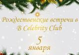 Celebrity Club приглашает на «Рождественские встречи»