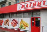 В Воронеже суд закрыл магазин «Магнит» за нарушения и антисанитарию